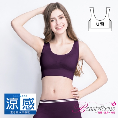 運動內衣-輕機涼感超彈力美胸衣褲組-U背-深紫-BeautyFocus