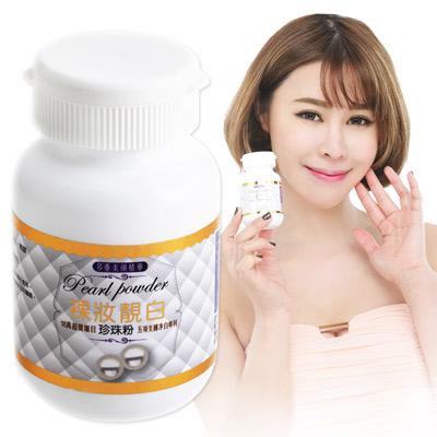 亞山娜生技 裸妝靚白珍珠粉(60顆/瓶)