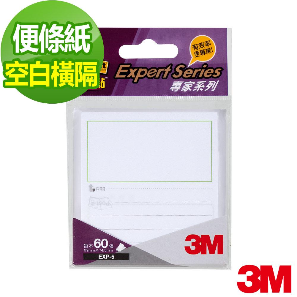 3M 利貼狠黏專家系列便條紙-空白與橫格