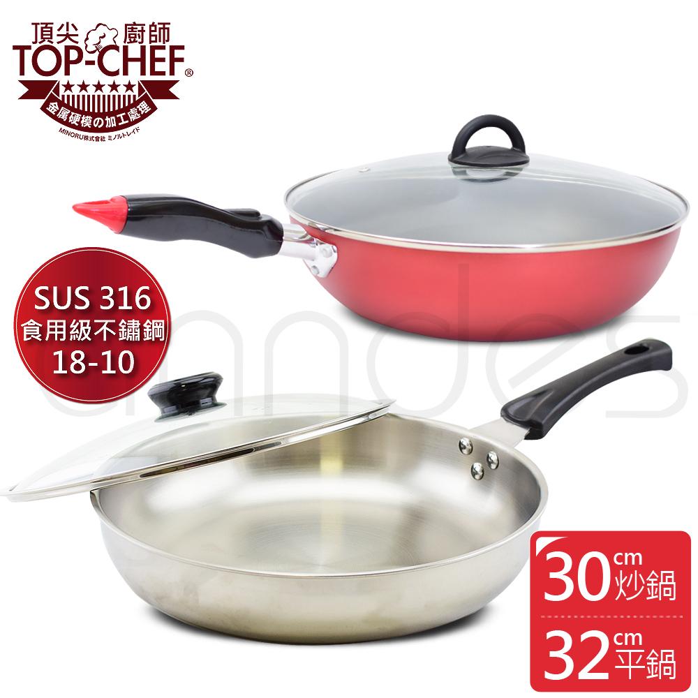 頂尖廚師Top Chef 經典316不鏽鋼複合金平底鍋 32公分《搭》粉彩不沾炒鍋+清潔粉