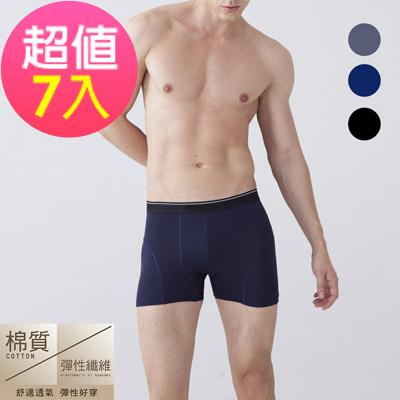 男內褲型男運動平口褲/四角褲(超值7件組)【義大利名牌】