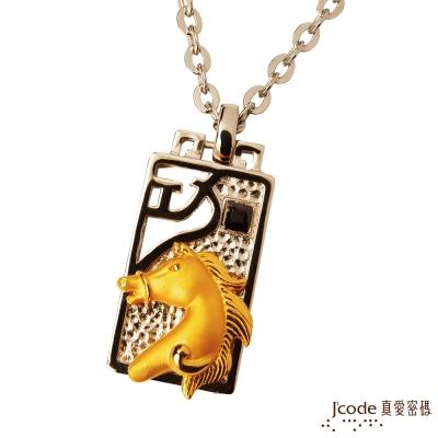 J'code真愛密碼 馬到功成黃金/純銀墜子 送項鍊