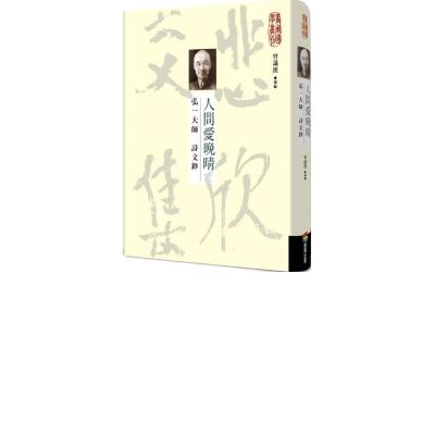 人間愛晚晴:弘一大師詩文鈔