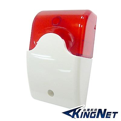 KINGNET 台灣製造 110分貝大音量警報器 8LED低電耗 防水防衝擊