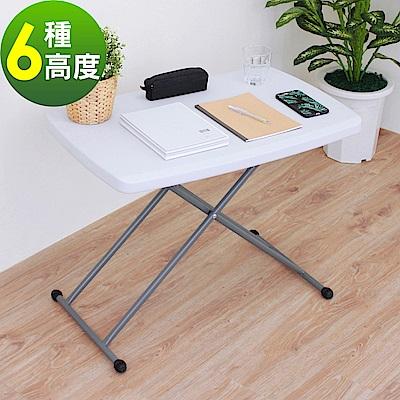 免工具 六段式高低-折疊桌/便利桌/洽談桌/野餐桌-寬76.5x高38-75/公分