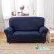 格藍家飾 典雅涼感彈性沙發便利套4人座-寶藍 product thumbnail 1