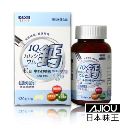 【日本味王】IQ鈣牛奶口嚼錠(120粒/瓶)x4盒組