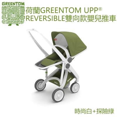荷蘭 Greentom Reversible雙向款嬰兒推車(時尚白+探險綠)
