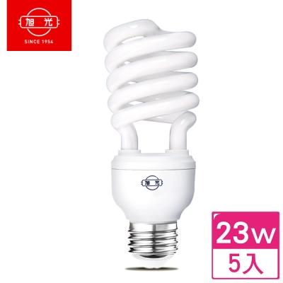 旭光 螺旋省電燈泡 23W (白光/黃光可選)-超值5入裝
