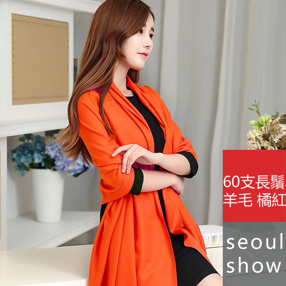 seoul show首爾秀 60支紗素色長鬚幼綿羊毛圍巾披肩 橘紅