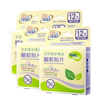 【麗嬰房】nac nac 防蚊貼片薰衣草12入 4盒