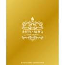 永恆的凡爾賽宮 DVD