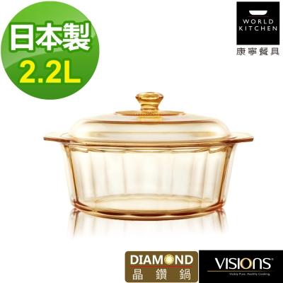 美國康寧-Visions2-2L晶鑽透明鍋