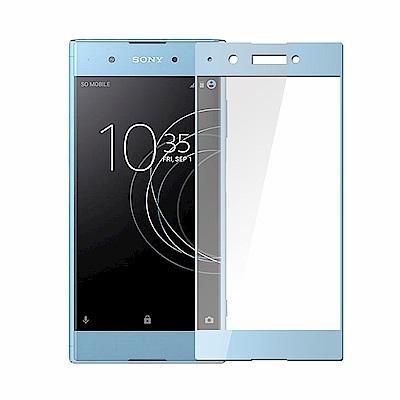 【買保貼送氣墊殼】SONY XA1 plus 全膠滿版(鋼化日規玻璃保貼-藍