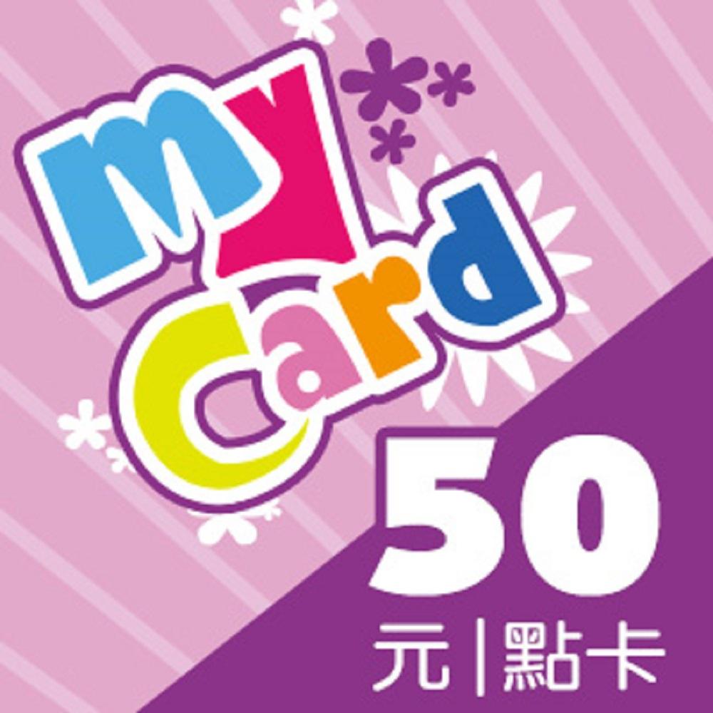 MyCard 50點 虛擬點數50點
