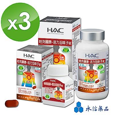 HAC 活力五味子錠(90+14錠/盒;3瓶組)