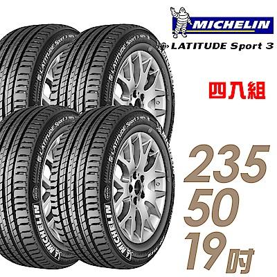 【米其林】SPT3-235/50/19 豪華休旅輪胎 四入組 適用GLK-Class