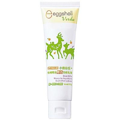 【麗嬰房】eggshell Verda 小鹿山丘 有機精油雙效防蚊乳液(60g)2入
