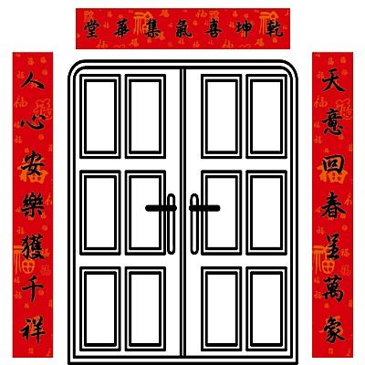 123點點貼-工廠超大超長春聯不破壁貼-乾坤喜氣集華堂-17x127-213