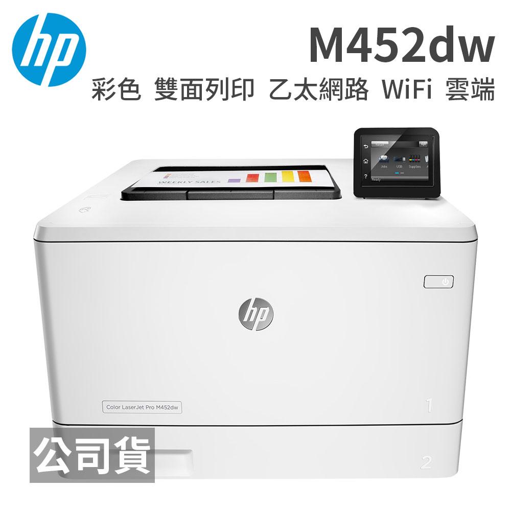 【贈送原廠耗材】HP Color LaserJet Pro M452DW 個人彩色雷射印表