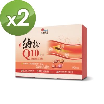 天明製藥 納麴Q10膠囊(90顆/盒)*2