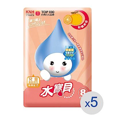 康乃馨水寶貝兒童濕巾(柑橘)8片5入裝