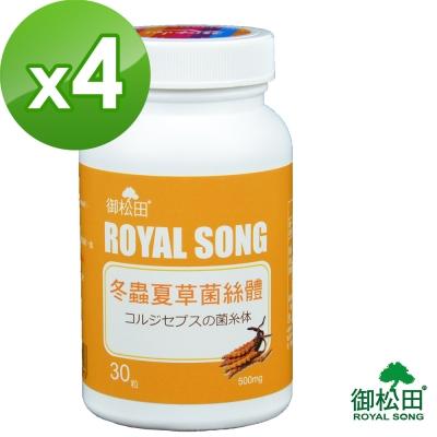 御松田-冬蟲夏草菌絲體(30粒/瓶)-4瓶