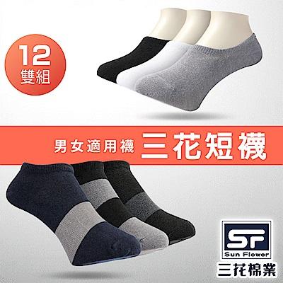 Sun Flower三花 粗條紋/超低隱形襪.襪子(12雙組)