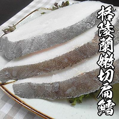 【海鮮王】格陵蘭嫩切扁鱈魚片 *10片組(110g±10%/片)