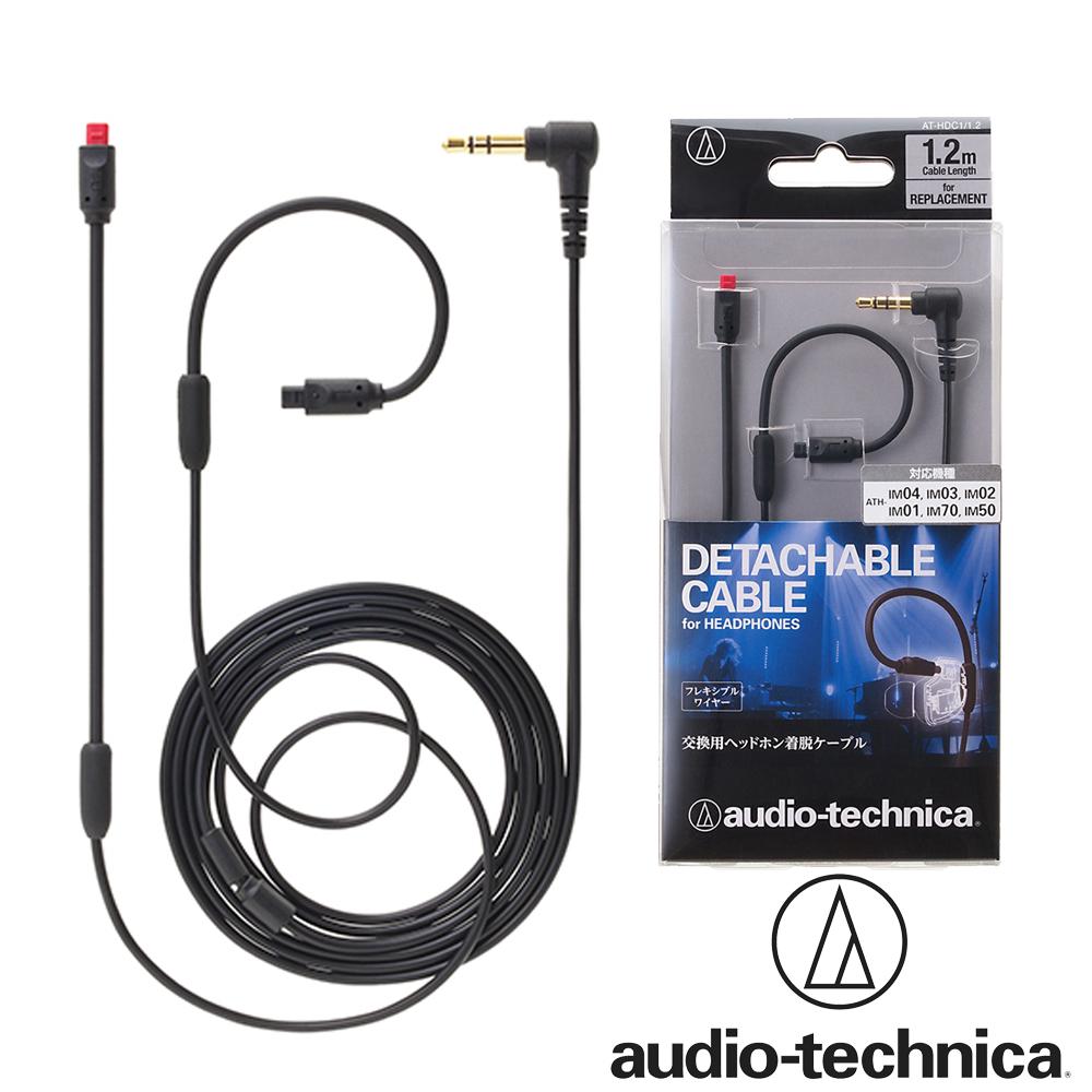 鐵三角 AT-HDC1/1.2 耳塞式耳機專用可拆式更換用導線