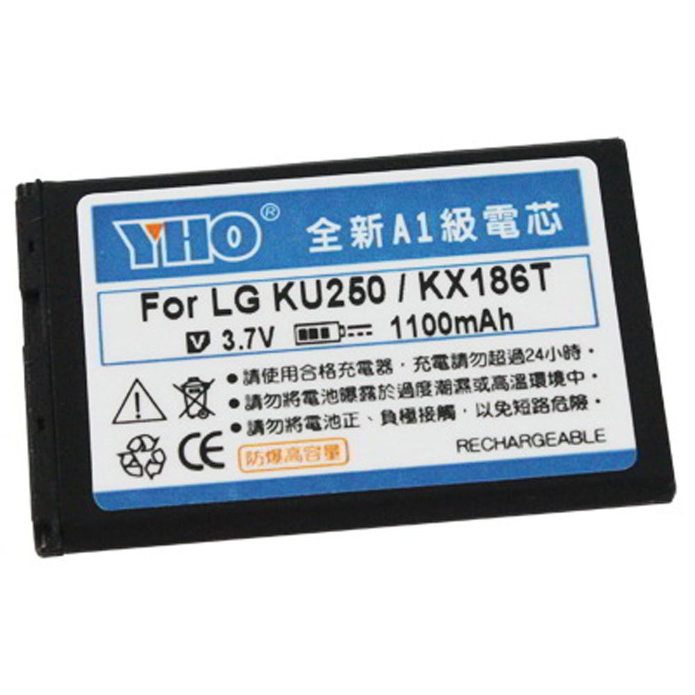 YHO LG KU250 系列高容量防爆鋰電池