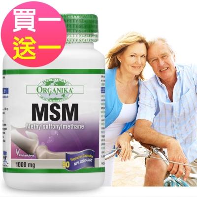 買一送一 Organika優格康 高單位MSM素食膠囊1000mg(90顆)