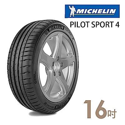 【米其林】PS4- 205/55/16吋輪胎  送專業安裝