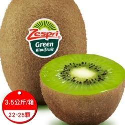 果之蔬-ZESPRI紐西蘭綠奇異果2盒組