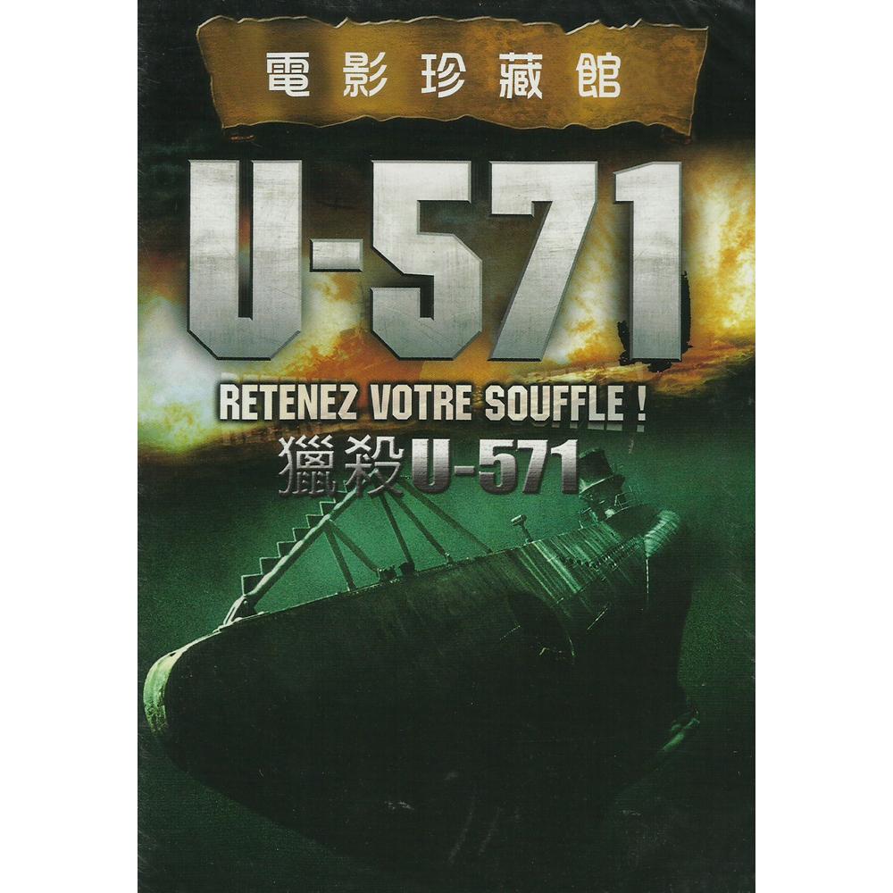 獵殺U 571 DVD / U-571