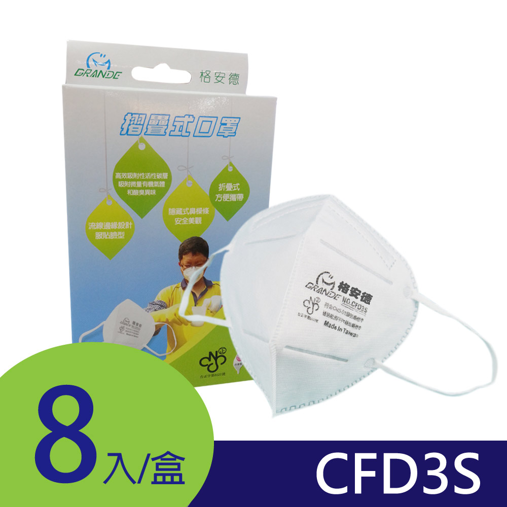 GRANDE 防霾│工業歐規FFP1-CFD3S│3D立體防塵口罩│8片/盒