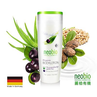 麗柏有機 neobio 絲柔身體潤膚乳 (250ml)
