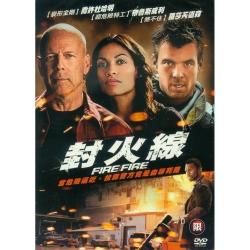 封火線DVD