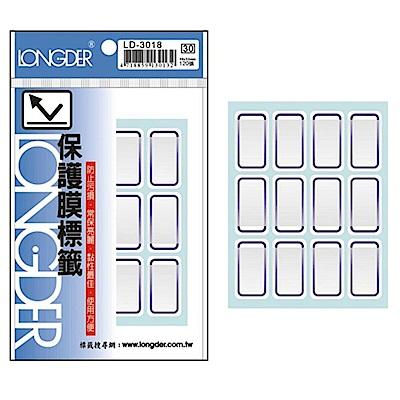 龍德 LD-3018 藍框 保護膜標籤 120P (20包/盒)