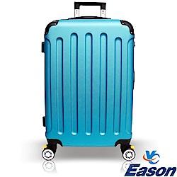 YC Eason 西雅圖20吋海關鎖款ABS行李箱 藍綠