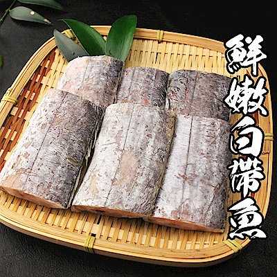 【海鮮王】鮮嫩白帶魚切片 *4包組(500g±10%/約6片)