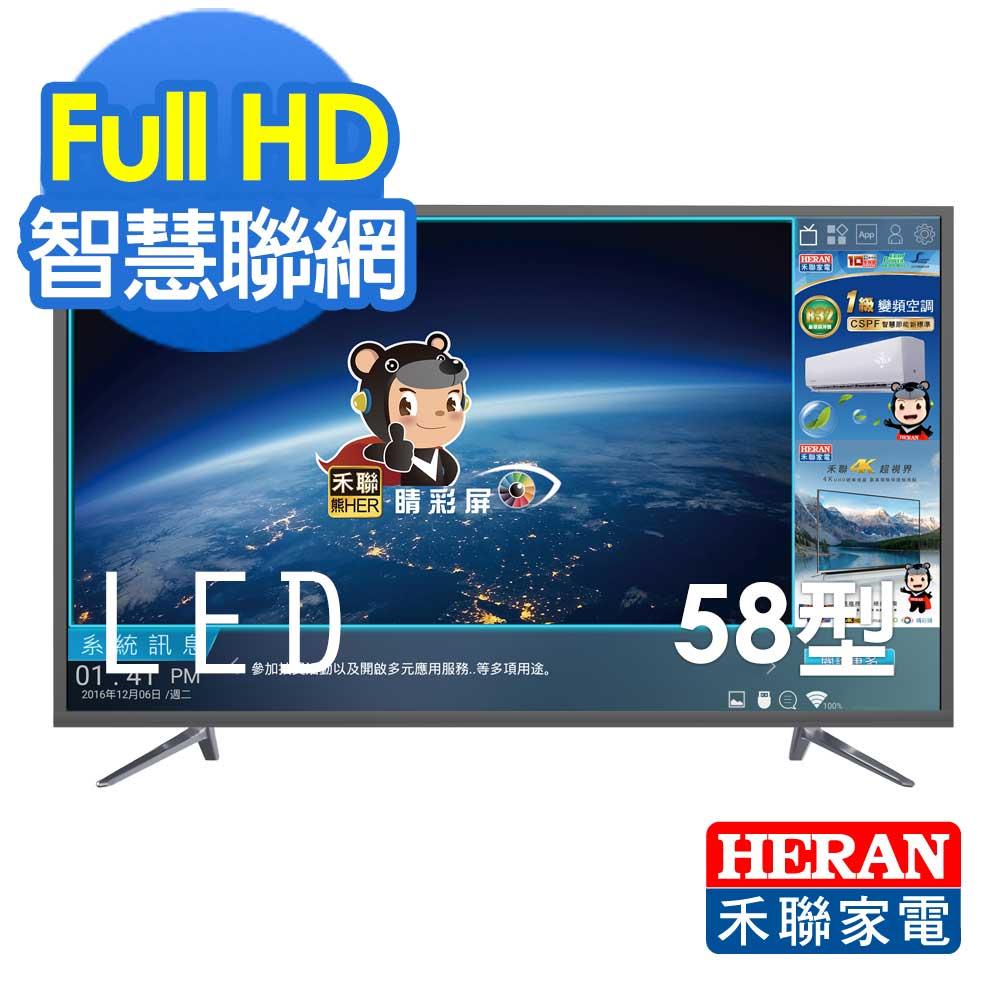 HERAN禾聯58型智慧聯網LED液晶顯示器HC-58EA1