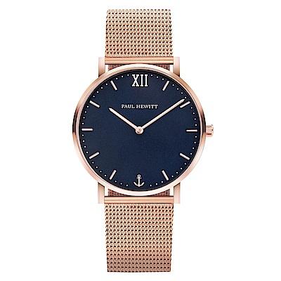 PAUL HEWITT 船錨風尚米蘭帶手錶-藍X玫瑰金框/ 39 mm