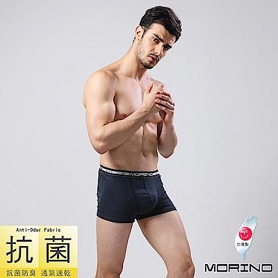 男內褲 立體囊袋抗菌防臭平口褲 (丈青) MORINO