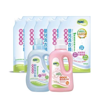 nac nac 防蹣抗菌嬰兒洗衣精優惠組合