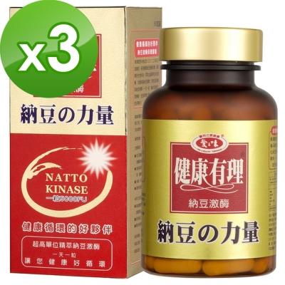 愛之味生技 納豆激脢保健膠囊(60粒/瓶)X3瓶