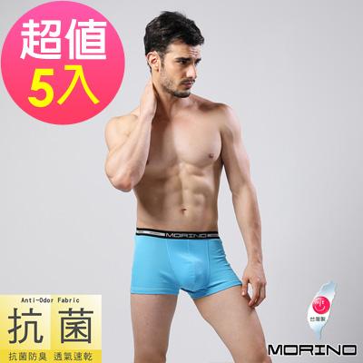 男內褲 立體囊袋抗菌防臭四角褲/平口褲 水藍 (超值5件組) MORINO