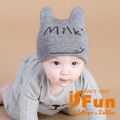 iSFun 愛喝牛奶 微笑嬰兒保暖毛線帽 二色可選