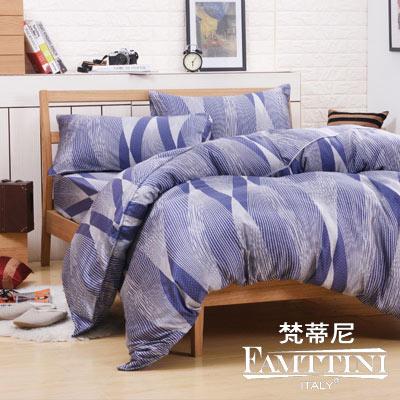 梵蒂尼Famttini-法雅羅恩 特大頂級純正天絲萊賽爾兩用被床包組