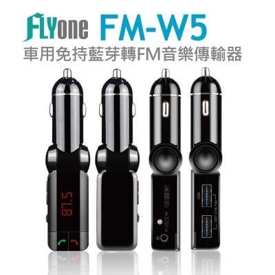 FLYone 車用MP3轉播器/免持無線藍芽(牙)/USB車充充電器/音樂轉FM音樂傳輸